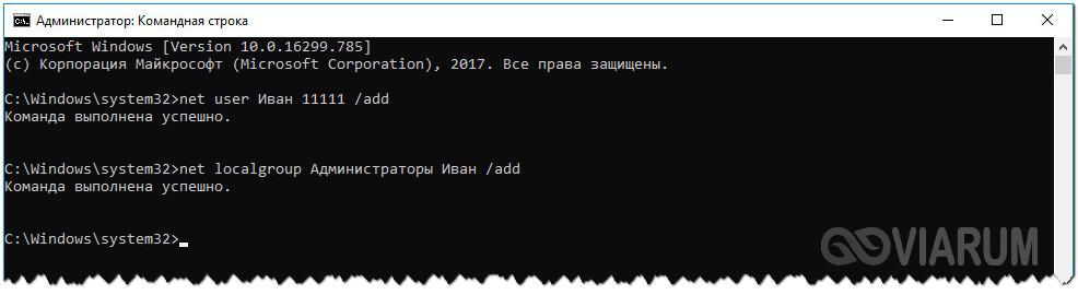 Создание пользователя через командную строку
