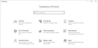 Не открывается панель Параметры в Windows 10 – что делать?