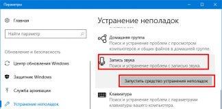 Не работает микрофон на компьютере с Windows 10 – устанавливаем причину неисправности