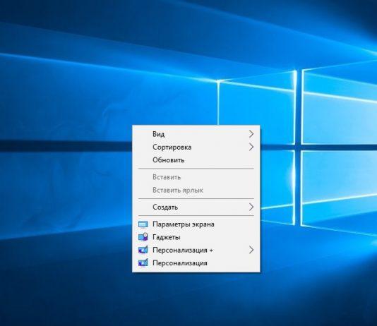 Что делать, если в Windows 10 не работает клик правой кнопкой мыши на рабочем столе