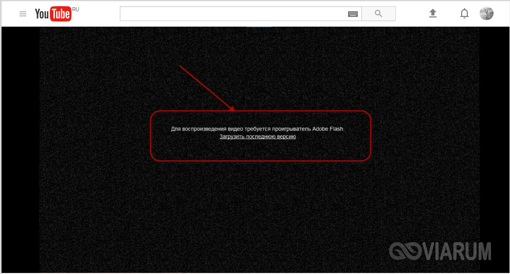 Черный экран при воспроизведении видео