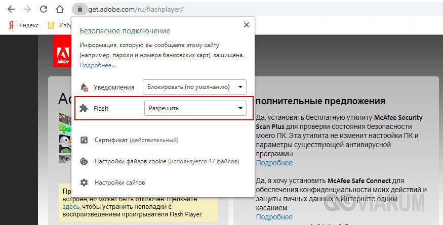 Запрос разрешения на использование Flash