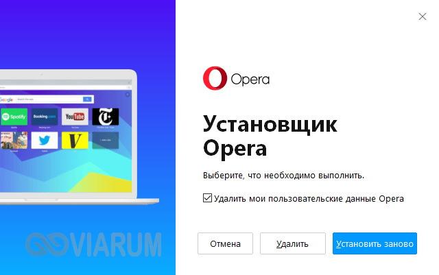 Установка Оперы заново