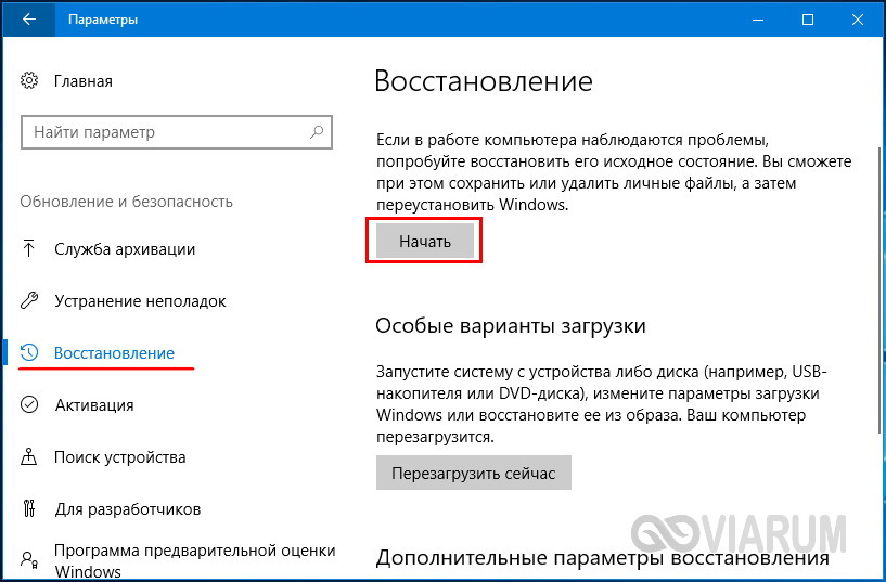 Восстановление системы через утилиту Параметры в Windows 10