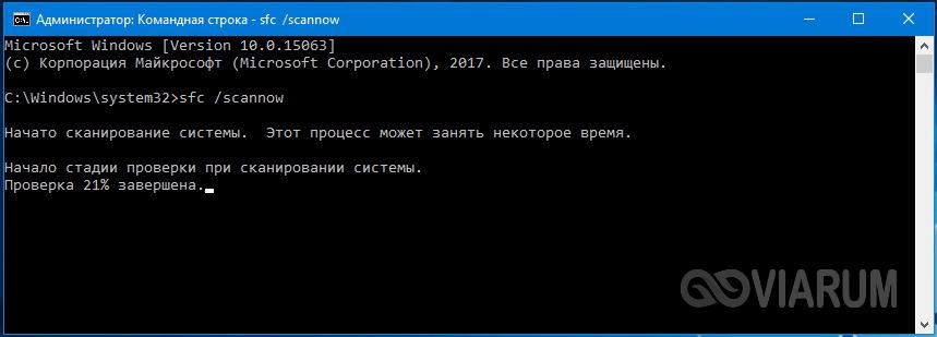 Проверка целостности системных файлов в командной строке