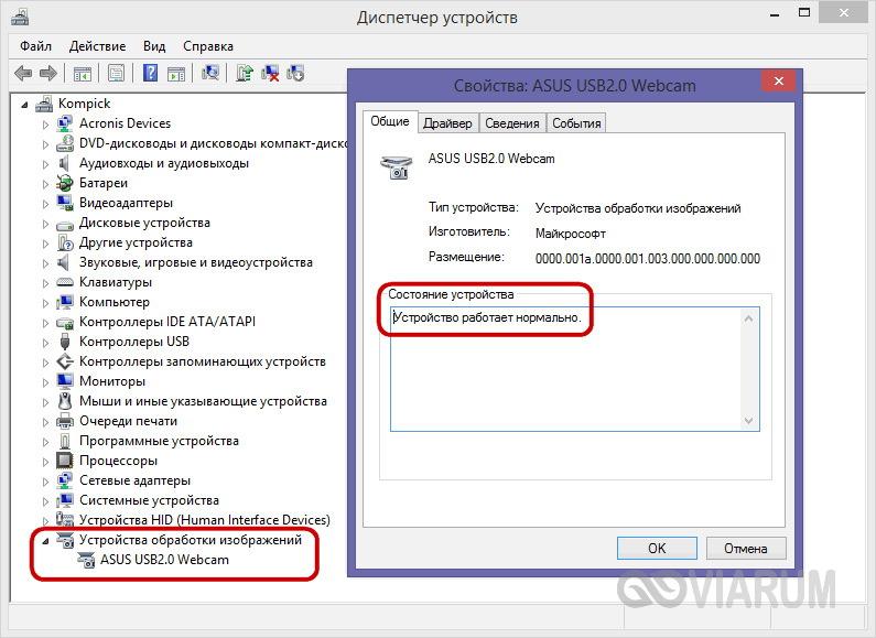 Проверка состояния веб-камеры через Диспетчер устройств