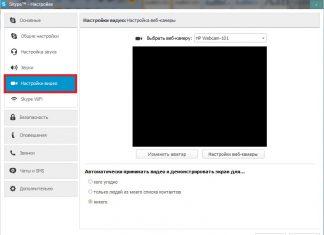 Не работает веб-камера в Скайпе – ищем причину