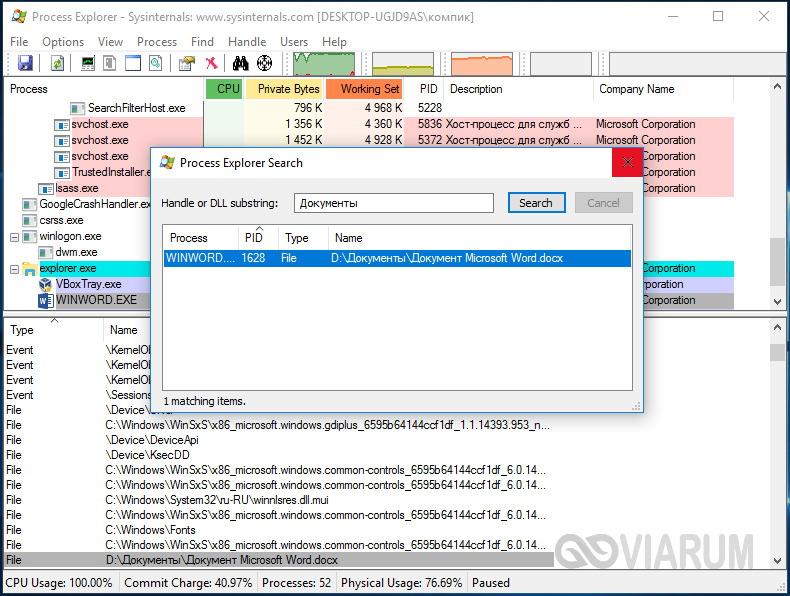 Утилита Process Explorer - ищем процесс