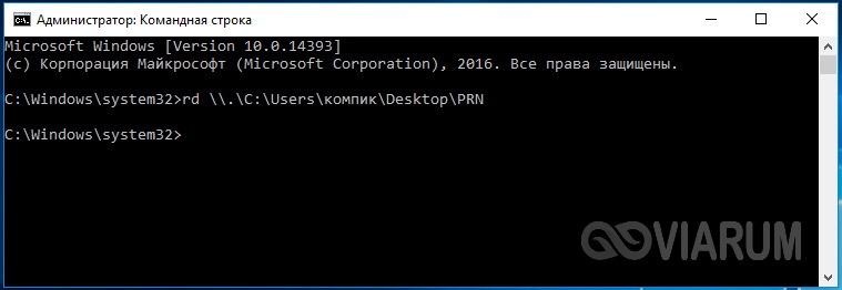 Удаление папок COM и PRN с помощью командной строки