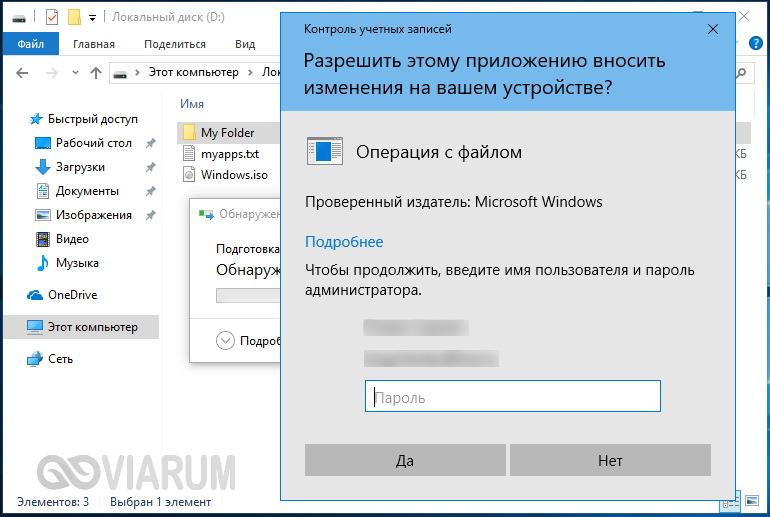 Окно запроса пароля администратора