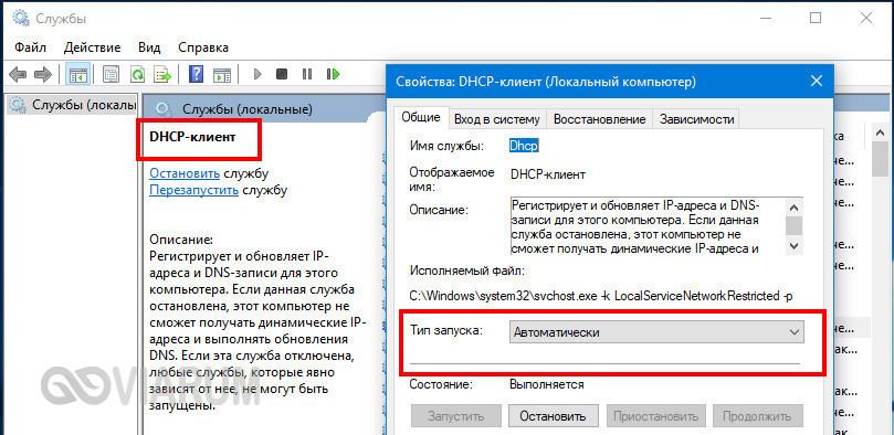 DHCP-клиент