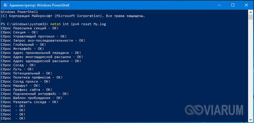 Сброс сетевых настроек командой netsh int ipv4 reset My.log
