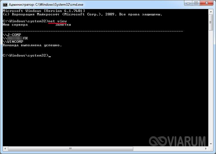 Просмотр компьютеров в сети с помощью команды net view