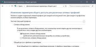 Компьютер с Windows 7/10 не видит другие компьютеры в сети – ищем причину