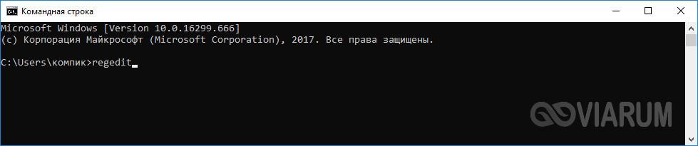 Открываем редактор реестра через командную строку