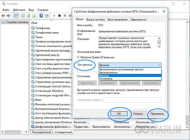 Отключение службы Windows 7/10