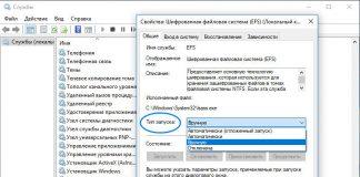 Какие службы можно отключить в Windows 7/10 для ускорения работы ПК