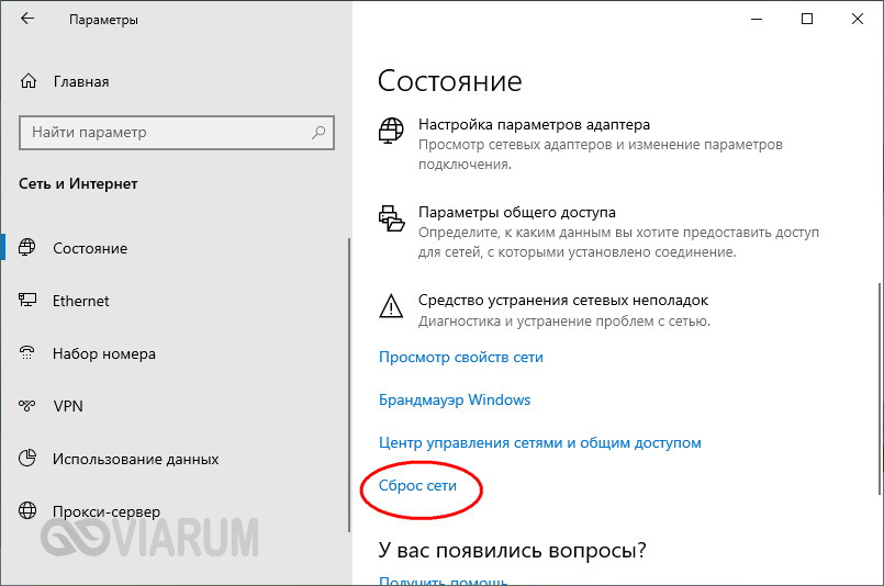 Сброс сети в Windows 10 шаг 1