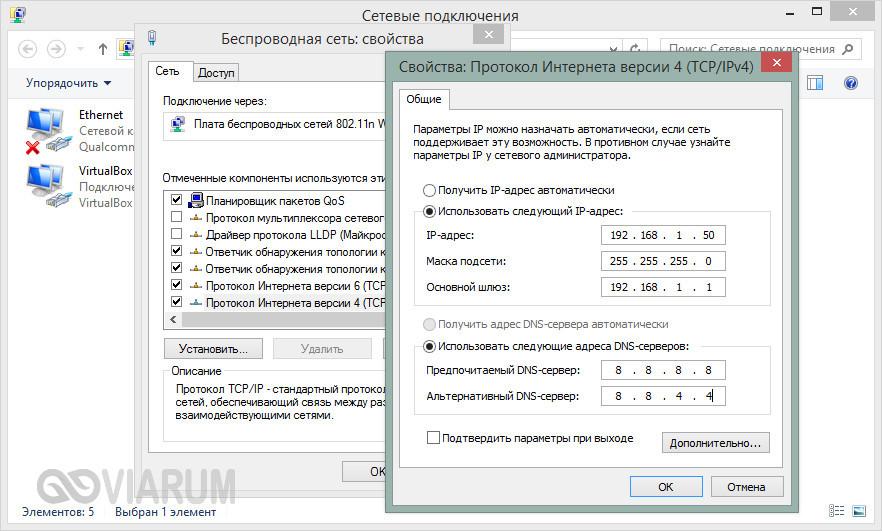 Ручное задание адресов IP и DNS