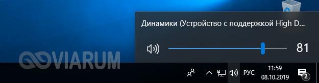Регулятор уровня звука в Windows 10