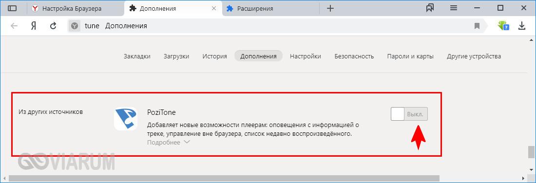 Отключение дополнений в Яндекс Браузере