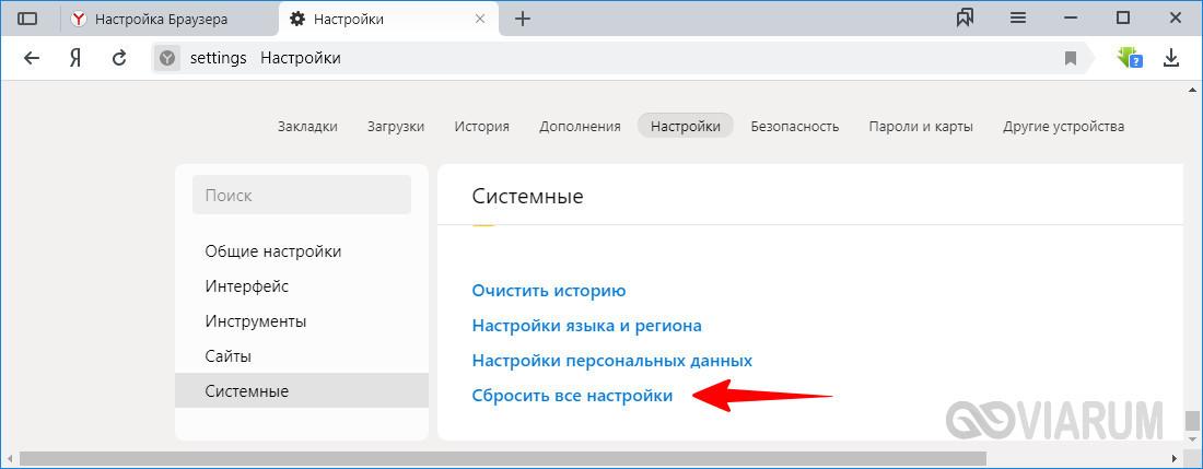 Сброс настроек браузера
