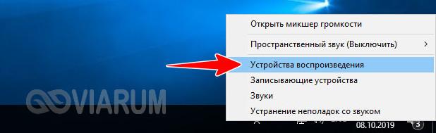 Пункт Устройства воспроизведения в контекстном меню