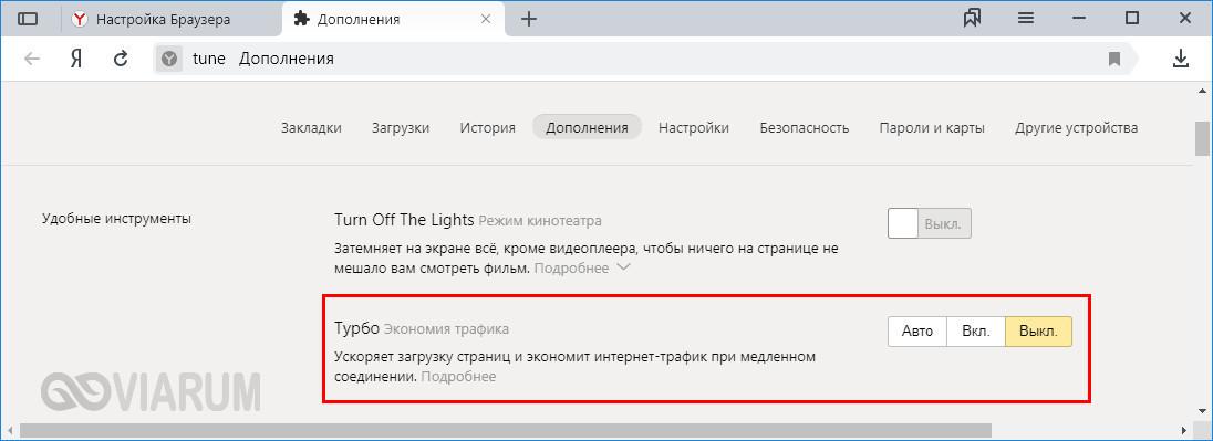 Отключение режима Турбо в Яндекс Браузере