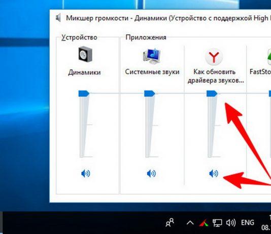 Не работает звук в Яндекс.Браузере – что делать?