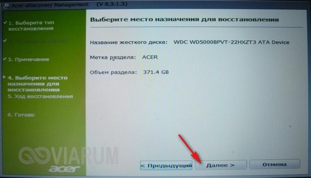 Сброс до заводских настроек ноутбука Acer - шаг 3