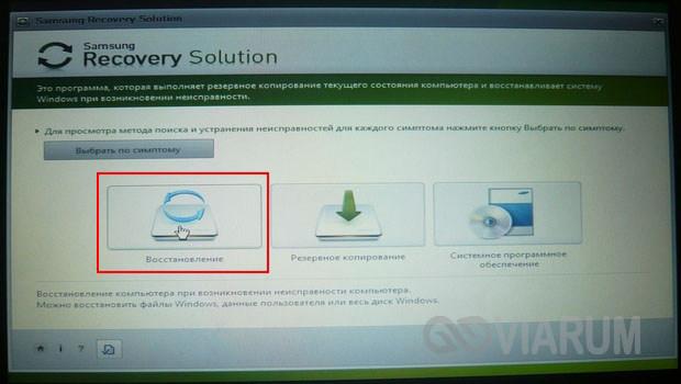 Сброс настроек на ноутбуке Samsung - шаг 1