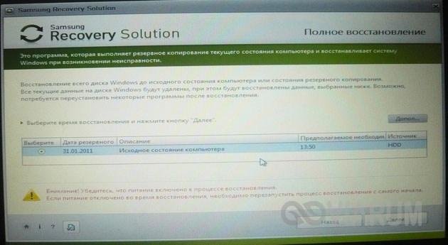 Сброс настроек на ноутбуке Samsung - шаг 3