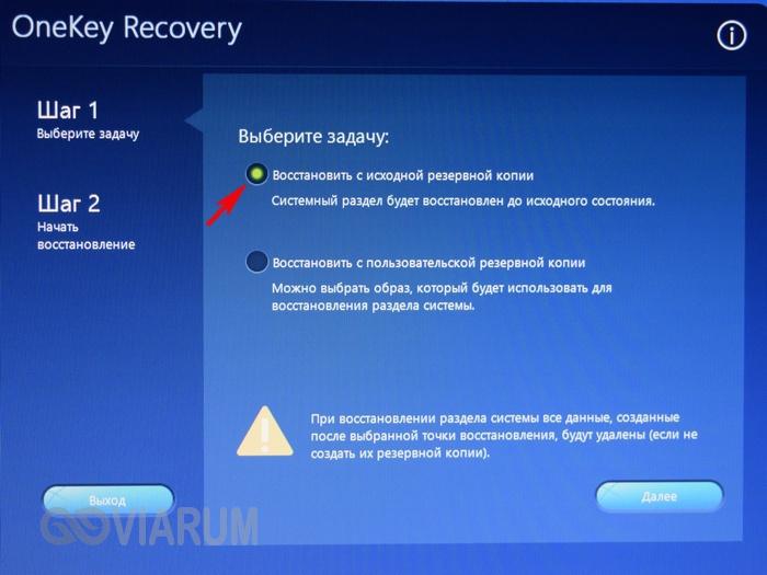 Восстановление из резервной копии ноутбука Леново