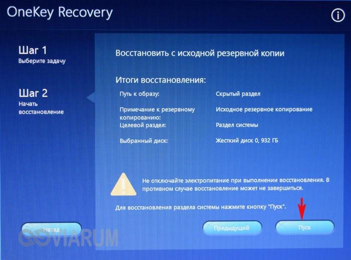 Восстановление из резервной копии ноутбука Леново - шаг 2