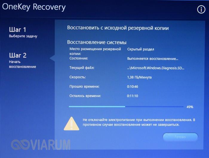 Восстановление из резервной копии ноутбука Леново - шаг 3