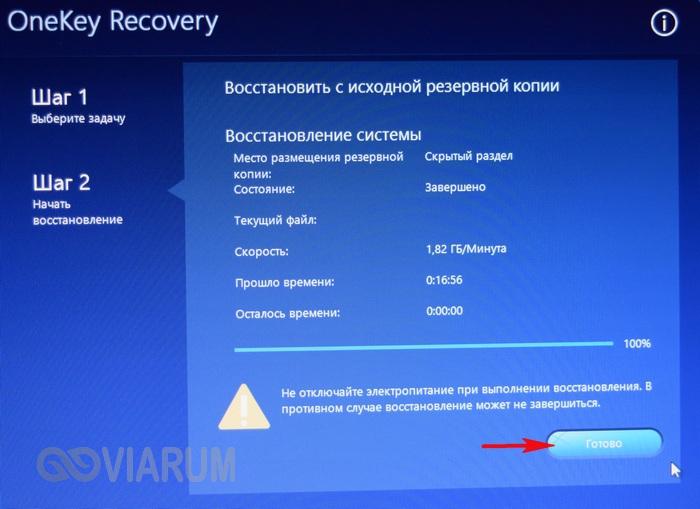 Восстановление из резервной копии ноутбука Леново - шаг 4