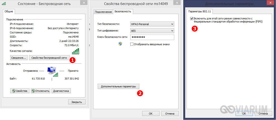Параметры безопасности беспроводной сети на ноутбуке
