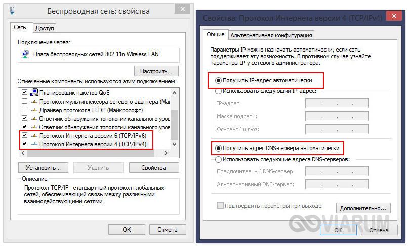 Задание параметров получения IP-адреса