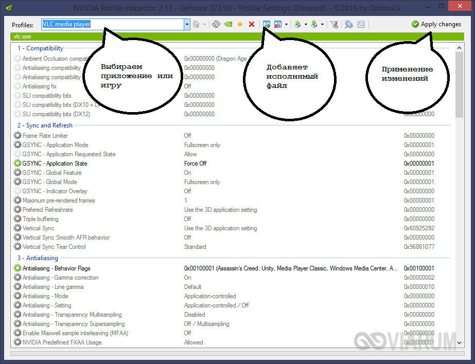 Элементы управления в NVIDIA Profile Inspector