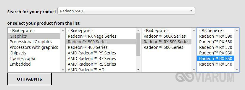 Выбор модели видеокарты на сайте AMD