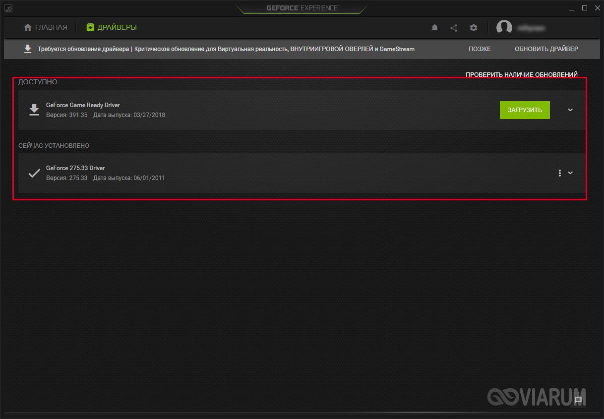Утилита GeForce Experience проверка версии и обновление драйвера