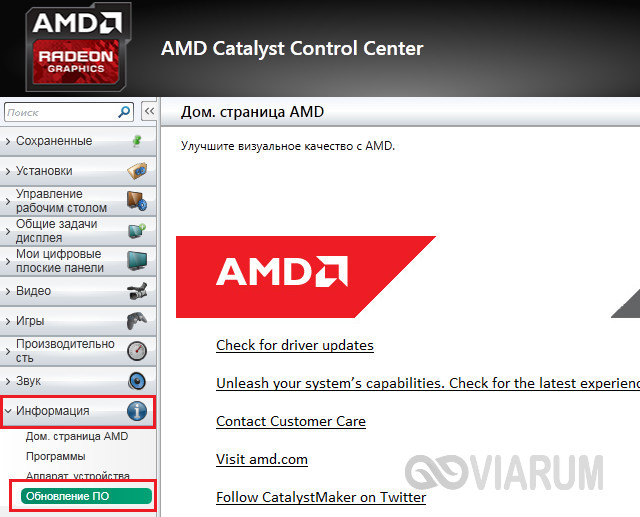 Утилита AMD Catalyst Control Center