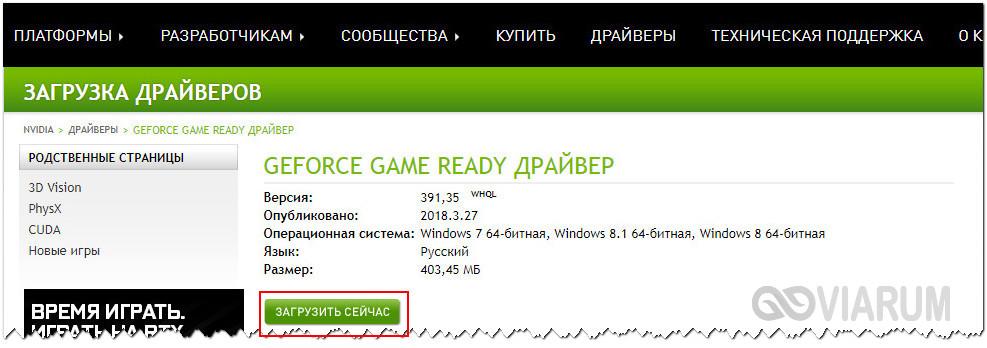Загрузка драйверов на сайте NVIDIA шаг 2