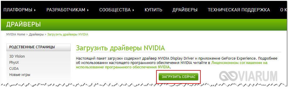 Загрузка драйверов на сайте NVIDIA шаг 3