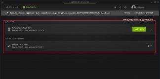 Как обновить драйвера видеокарты NVIDIA или AMD Radeon в Windows 7/10