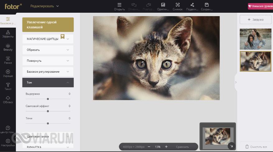 Онлайн редактор Fotor