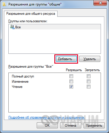 obshchiy-dostup-10