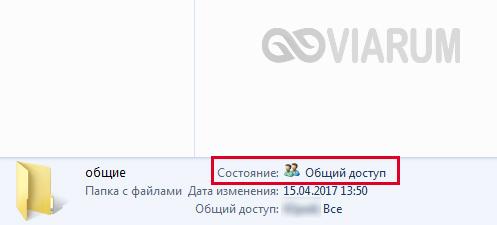 obshchiy-dostup-16