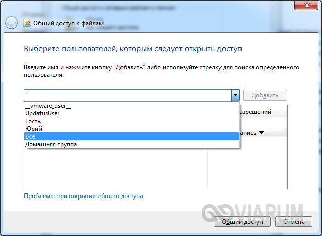 obshchiy-dostup-5