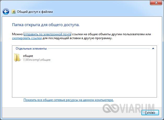 obshchiy-dostup-7